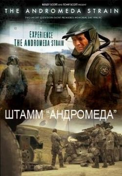 Штамм Андромеда (Вирус Андромеда) — The Andromeda Strain (2008)