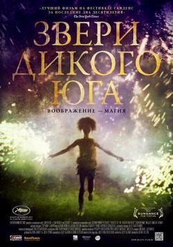Звери дикого Юга — Beasts of the Southern Wild (2012)