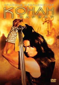 Конан-варвар — Conan the Barbarian (1982)