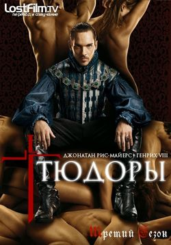 Тюдоры — The Tudors (2007-2010) 1,2,3,4 сезоны