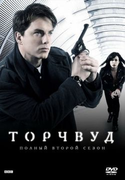 Торчвуд (Охотники за чужими) — Torchwood (2006-2011) 1,2,3,4 сезоны