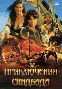 Приключения Синдбада — The Adventures of Sinbad (1996-1997) 1,2 сезоны