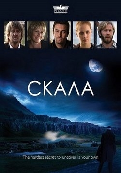 Скала — Hamarinn (The Cliff) (2009)